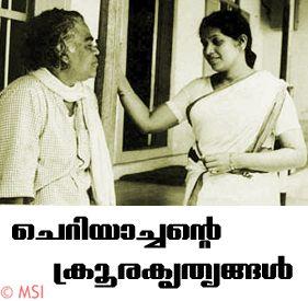Cheriyaachante Kroorakrithyangal