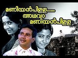 Maniyan Pilla Adhava Maniyan Pilla