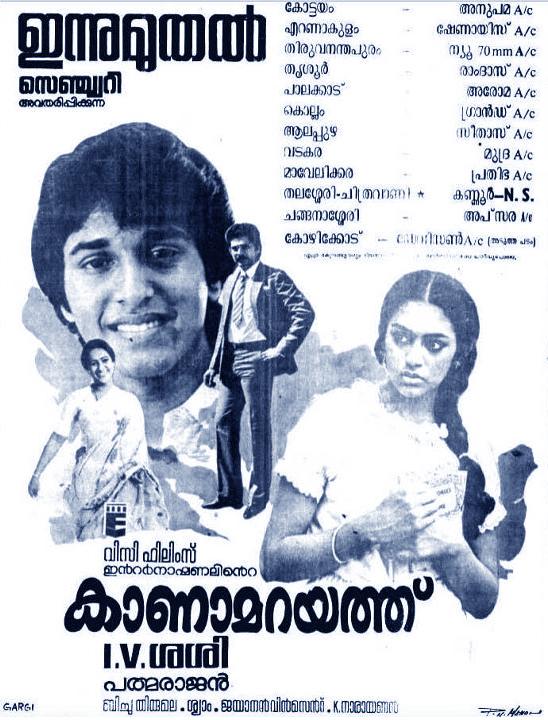 Kaanaamarayathu