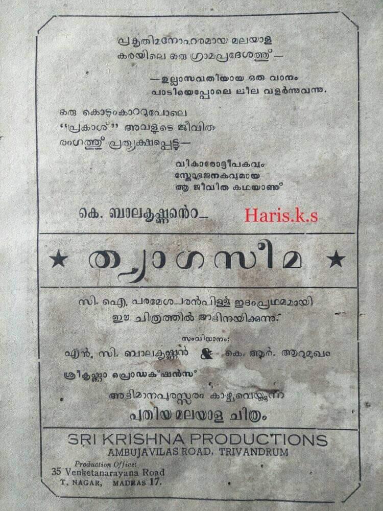 Thyaagaseema