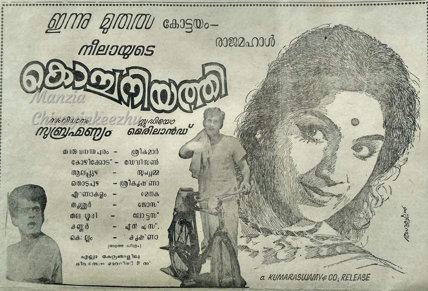 Kochaniyathi