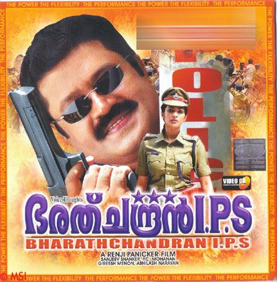 Bharathchandran IPS