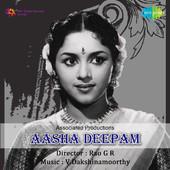 Aashadeepam