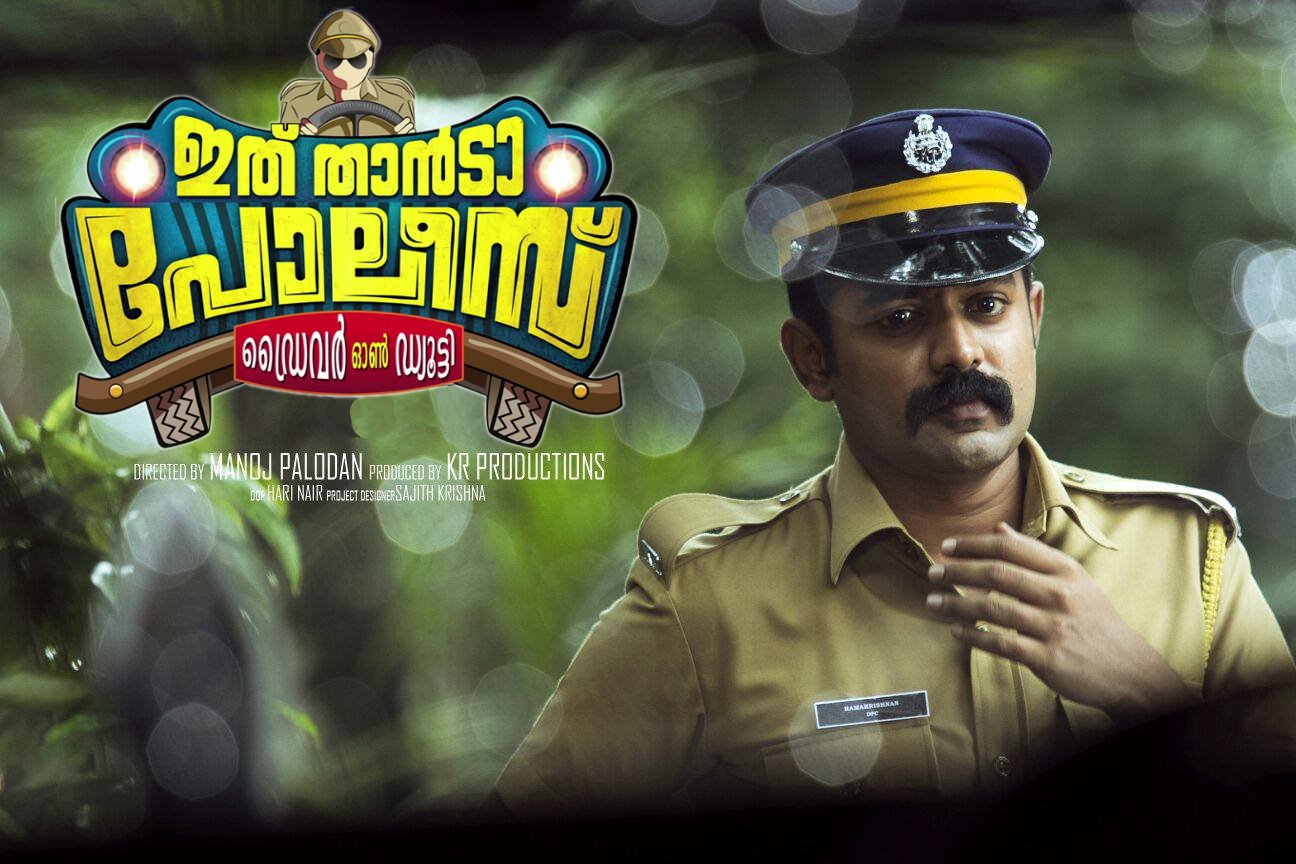 Ithu Thaanda Police - Driver On Duty
