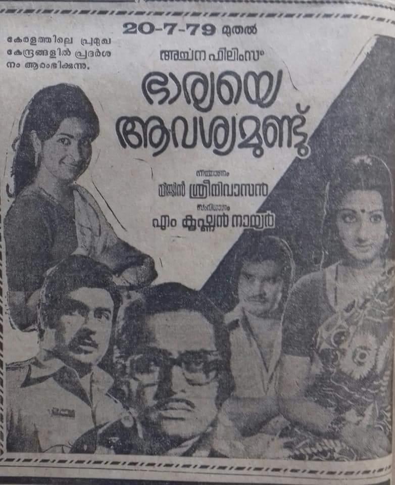 Bhaaryaye Aavashyamundu (Samarppanam)
