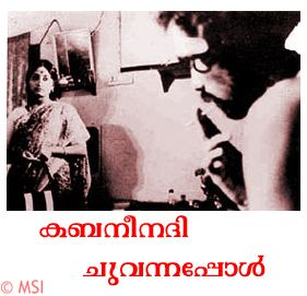 Kabaneenadi Chuvannappol